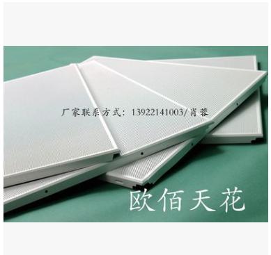 方板吊顶系列600*600*0.8mm金属微孔铝扣板【欧佰天花】
