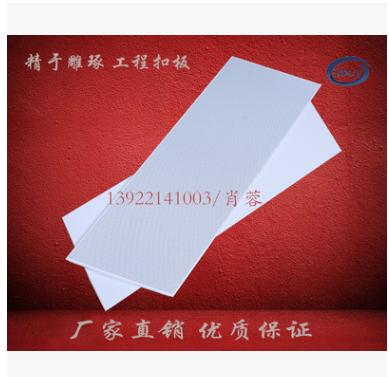 【厂家热销】400*1200mm铝扣板条形冲孔白色铝吊顶天花