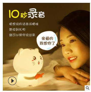 猫咪拍拍硅胶灯七彩遥控录音儿童灯创意可爱萌宠卡通人气小夜灯