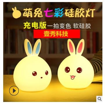 萌兔硅胶灯七彩可爱兔子小夜灯萌熊兔子拍拍灯USB萌宠创意遥控灯