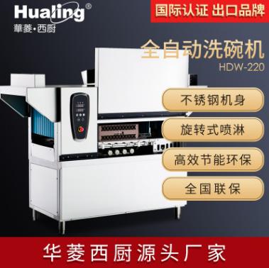 华菱HDW-220.260.300商用全自动洗碗机喷淋式高温消毒带烘干