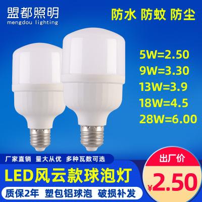 led灯泡批发 18w高富帅柱形e27灯泡白富美球泡灯室内照明节能灯具