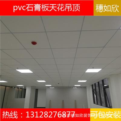 石膏板吊顶pvc石膏板吊顶安装 板房吊顶 办公室吊顶包安装