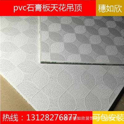 PVC石膏板600x600天花吊顶 996无尘石膏板 石膏板吊顶 可安装