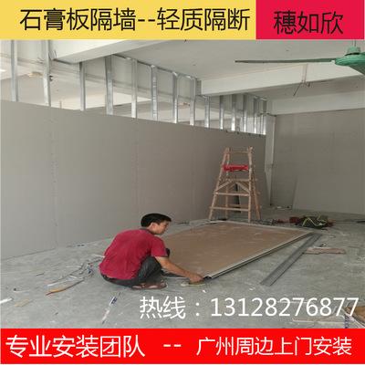 石膏板隔墙 石膏板吊顶 轻钢龙骨隔墙 石膏板造型包安装