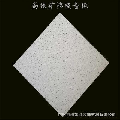 厂家直销 供应矿棉板600*600 矿棉板吊顶包安装矿棉吸音板 可批发