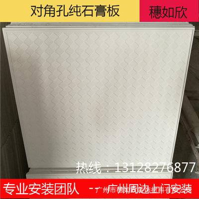 厂家直销 石膏板600x600天花吊顶板 硅钙板 石膏天花板595x595