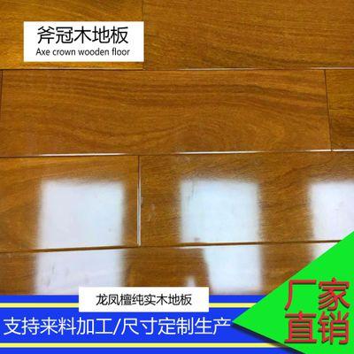 厂家直销实木地板 龙凤檀二翅豆实木地板 支持来料加工定制生产