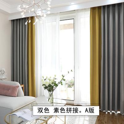 北欧雪芙尼纯色拼接遮光窗帘 现代客厅卧室百搭窗帘成品定制