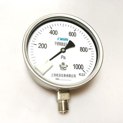 不锈钢膜盒压力表 超微压膜盒压力表 微压表YE-150H 0-1000Pa