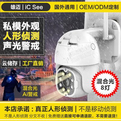 工厂人形侦测监控球机摄像头 手机无线家用网络室外防水远程wifi