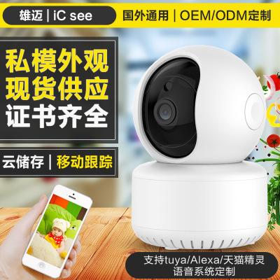 厂家无线监控摄像头1080P高清智能网络wifi家用监控器摄像摇头机
