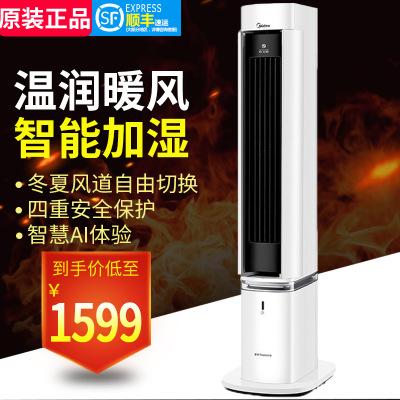 美的取暖器家用暖风机HFY22ES/NFY-ES冬夏两用智能加湿立式电暖气