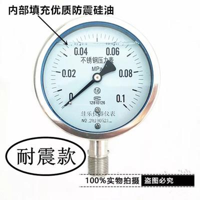 压力表不锈钢耐震普通压力表 上自仪真空负压表 仪器仪表壁挂炉表