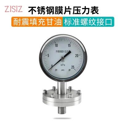 膜片压力表 YPF-100BF不锈钢螺纹压力表 轴向 水油气压负压真空表
