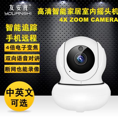4倍变焦家用高清监控摄像机 WIFI摄像头安防看家无线网络摄像机