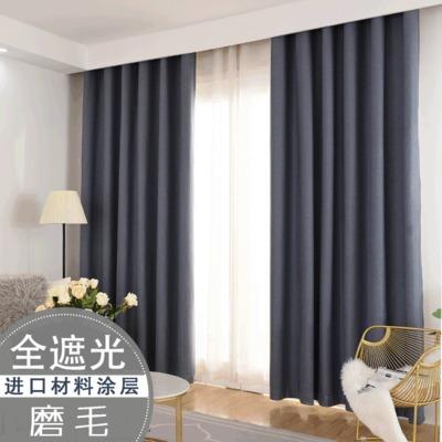 现代北欧进口材料涂层磨毛窗帘布成品定制高遮光窗帘布艺厂家直销