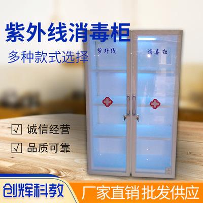 厂家直销 紫外线低温消毒柜 亚克力紫外线消毒柜 创辉消毒柜