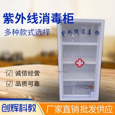 供应消毒柜 5层紫外线消毒柜 不锈钢材料 立式消毒柜 量大从优