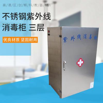 厂家直销 定做消毒柜 3层不锈钢门 3层不锈钢消毒柜