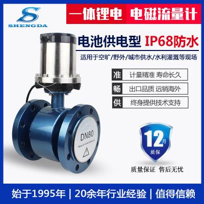 测压型锂电池电磁流量计一体智能插入污水自来水LD型工业仪器仪表