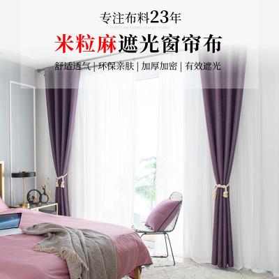 厂家直销米粒麻高遮光窗帘 窗帘布 支持零剪
