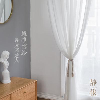 静依现代简约透光不透人白色窗纱纱帘 客厅卧室阳台百搭雪纺窗纱