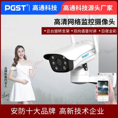 wifi监控摄像头智能云台监视器200万高清夜视户外防水网络摄像机