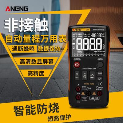 ANENG 高精度智能数字万用表全自动多功能电工数显表便携式万能表