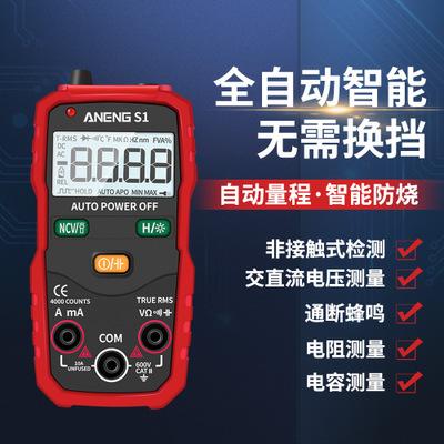 ANENG 多功能小型全自动智能万用表便携式直流交流电压维修万用表