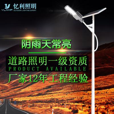厂家直销道路照明6米太阳能路灯 30W新农村户外照明太阳能LED路灯