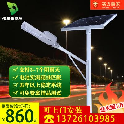 伟澳30W太阳能路灯6米7米户外太阳能LED路灯Solar street light