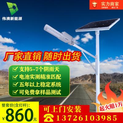 伟澳LED太阳能感应智慧新农村挑臂太阳能路灯6米30瓦太阳能路灯