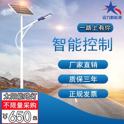 可定制式5~8米海螺臂人字臂异型臂太阳能路灯30~60W小金豆防水