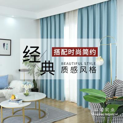 遮光窗帘布料 高精密全遮光窗帘布料 厂家直销纯色窗帘成品订制