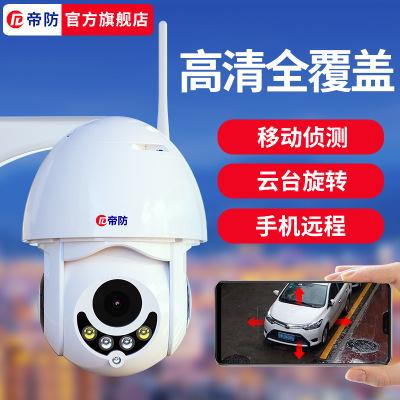 无线球机监控摄像头 网络室外高清夜视360度变倍 wifi智能监控器