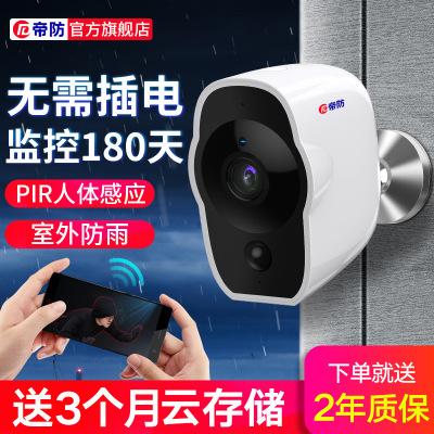 免插电摄像头内置自带电池充电高清无线wifi手机远程小型监控器不