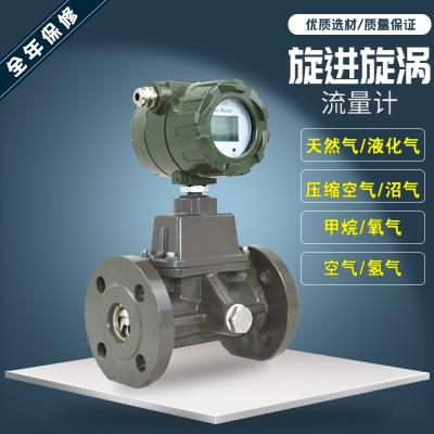 luxb-32旋进旋涡流量计 天然气流量计 煤气流量计 智能气体流量计