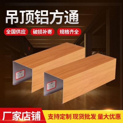装饰材料天花木纹色U型槽铝方通吊顶胡桃木造型商场铝方通厂家