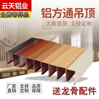 铝方通 吊顶材料厂家直销木纹铝方通办公室U型槽铝方管吊顶批发