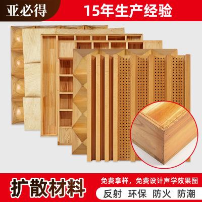 厂家直销二维实木扩散体穿孔板 影音室琴房全频吸音板空间反射体