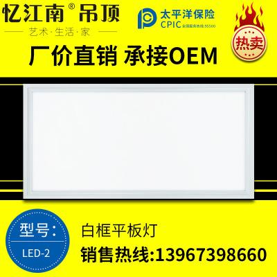 纯白色集成吊顶灯30*60平板灯 LED面板灯厨卫灯18W 20W平板方灯