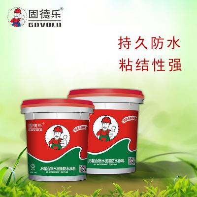 长沙JS聚合物防水涂料 浴池防水涂料【包邮】