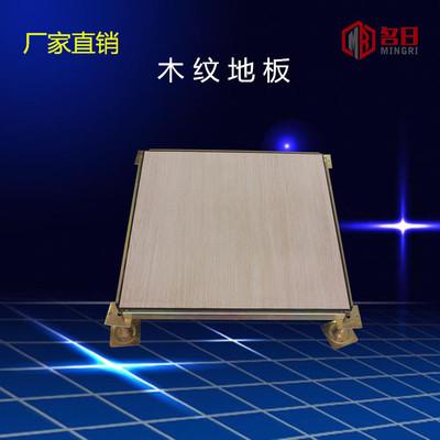 木纹架空地板 厂家直销 品质保证 全国上门安装