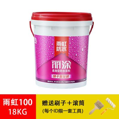 包邮 东方雨虹 吉仕涂100 通用型 防水灰浆 卫生间防水涂料 18Kg