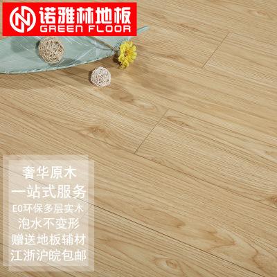 厂家直销 15mm家装锁扣实木复合地板 国标EO环保耐磨多层实木地板