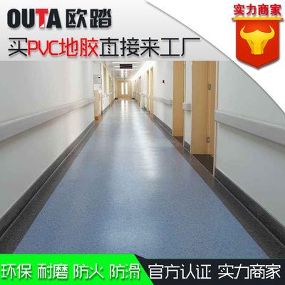 2.0室内工程塑胶地板厂家 pvc塑料耐磨防火防滑医院车间学校地胶