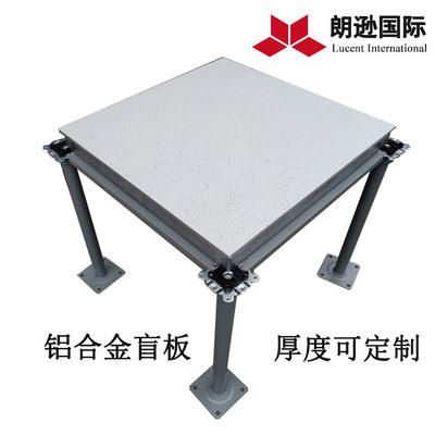 铝制防静电活动地板 朗逊生产厂家 提供技术指导