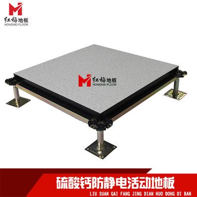 【红梅地板】硫酸钙防静电活动地板 高端机房专用架空活动地板