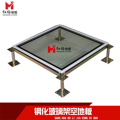 【红梅地板】钢化玻璃架空地板 机房透明地板 防静电玻璃地板